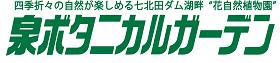 泉ボタニカルガーデン 七北田ダム湖畔−花自然植物園−